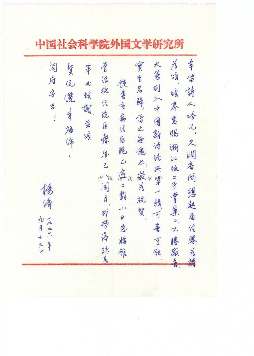 杨绛致王辛笛的一封信