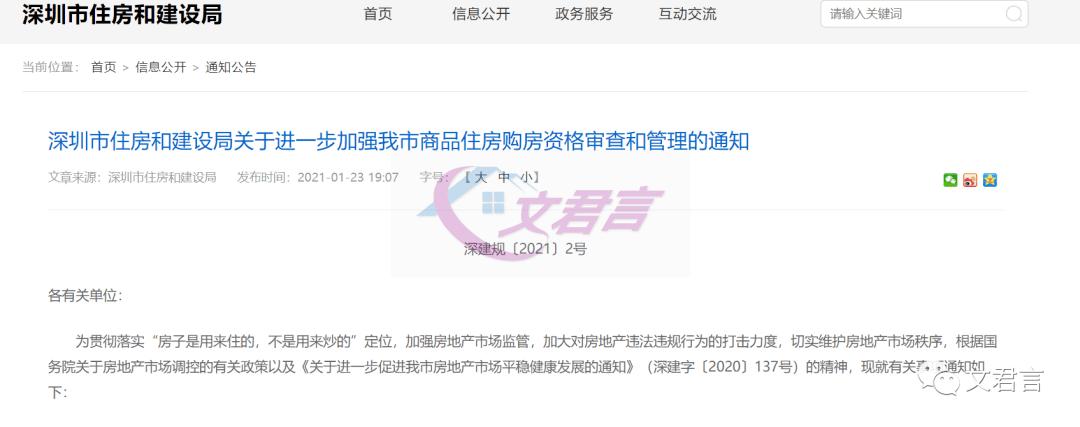 官宣!深圳1季度22个新盘要入市,1月7盘已开售!