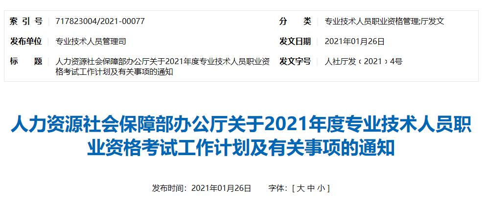 2021年一建考试时间公布!人社部发布《2021年度职业资格考试计划》