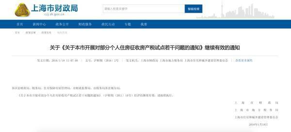 海个人房产税1月28日起征收?请看权威回应