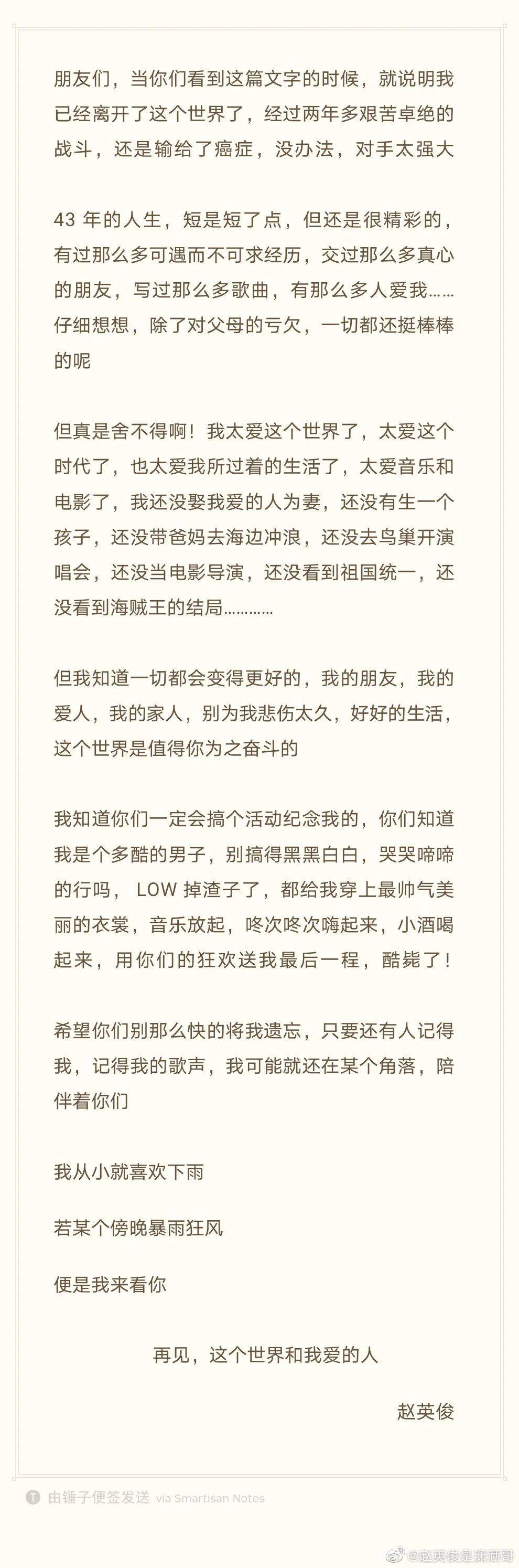 赵英俊送给这个世界的最后一朵小红花:我太爱