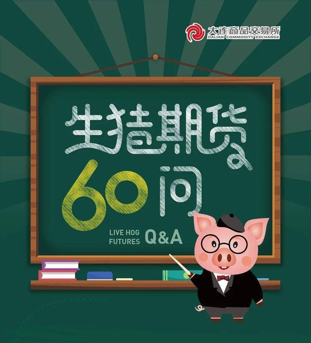【猪期货60问】第20期:行业第7条(带全文链接)