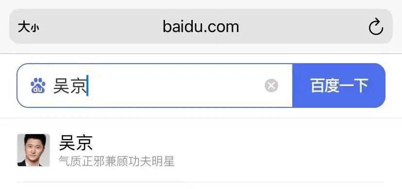 为什么北京到处都是吴京