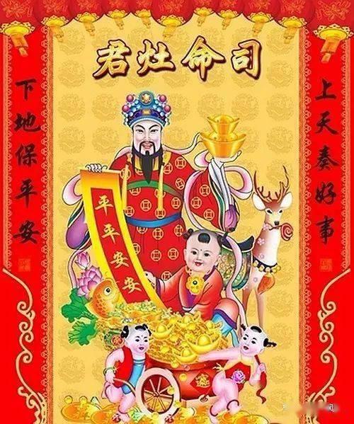 今日中国传统小年,小年习俗知你知多少!
