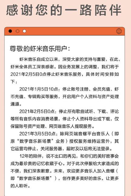 虾米音乐今日正式退出!_页面只剩公告和退款申请等选项