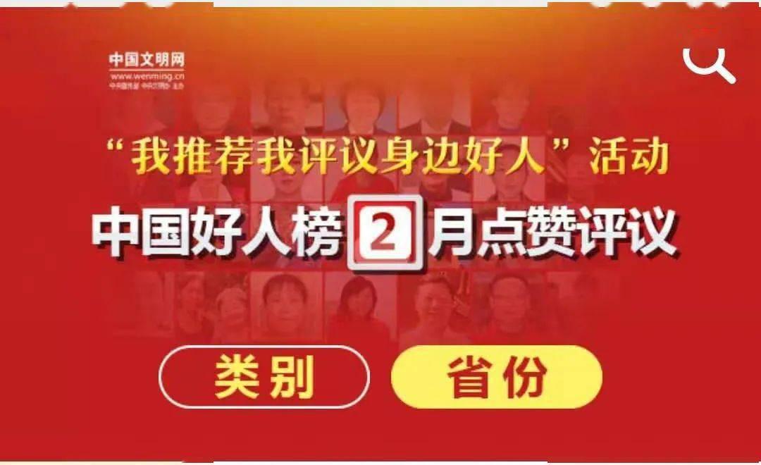 """山西消防""""蓝朋友""""入选""""中国好人榜""""候选人,请为他点赞!"""