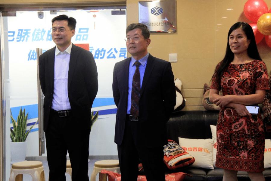 百信集团董事长_百信银行获批开业李庆萍出任董事长