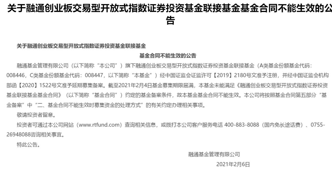 招聘失败!融通创业板ETF关联基金未成功发行