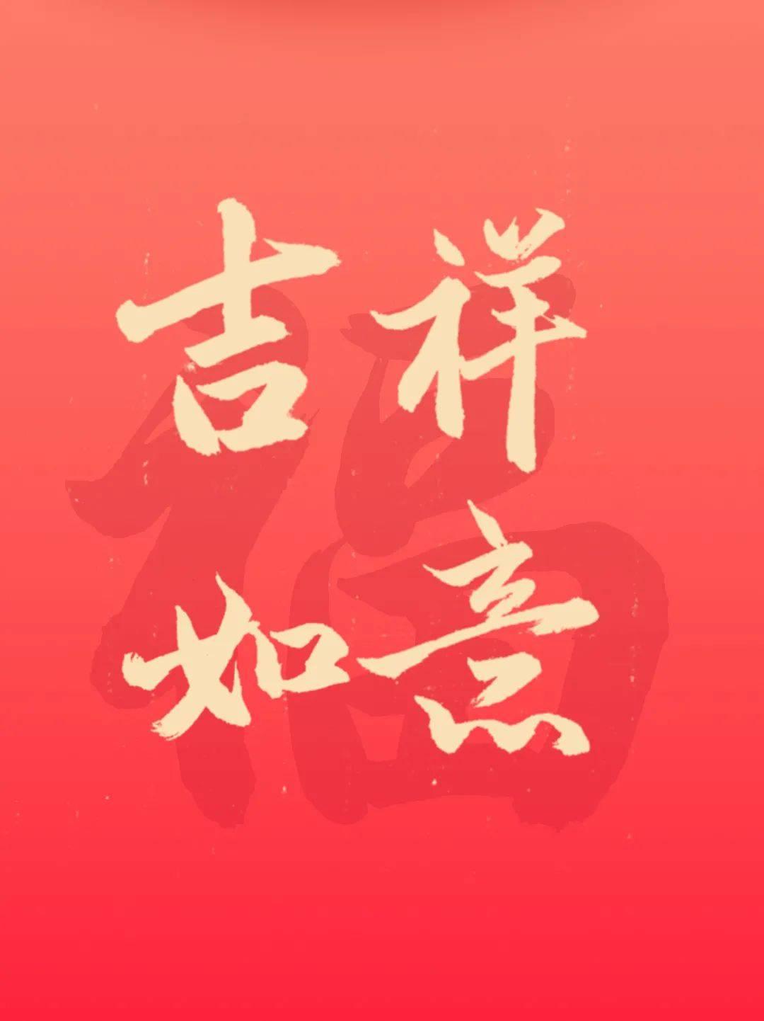 贺新春!中南大学限量专属红包封面来了!