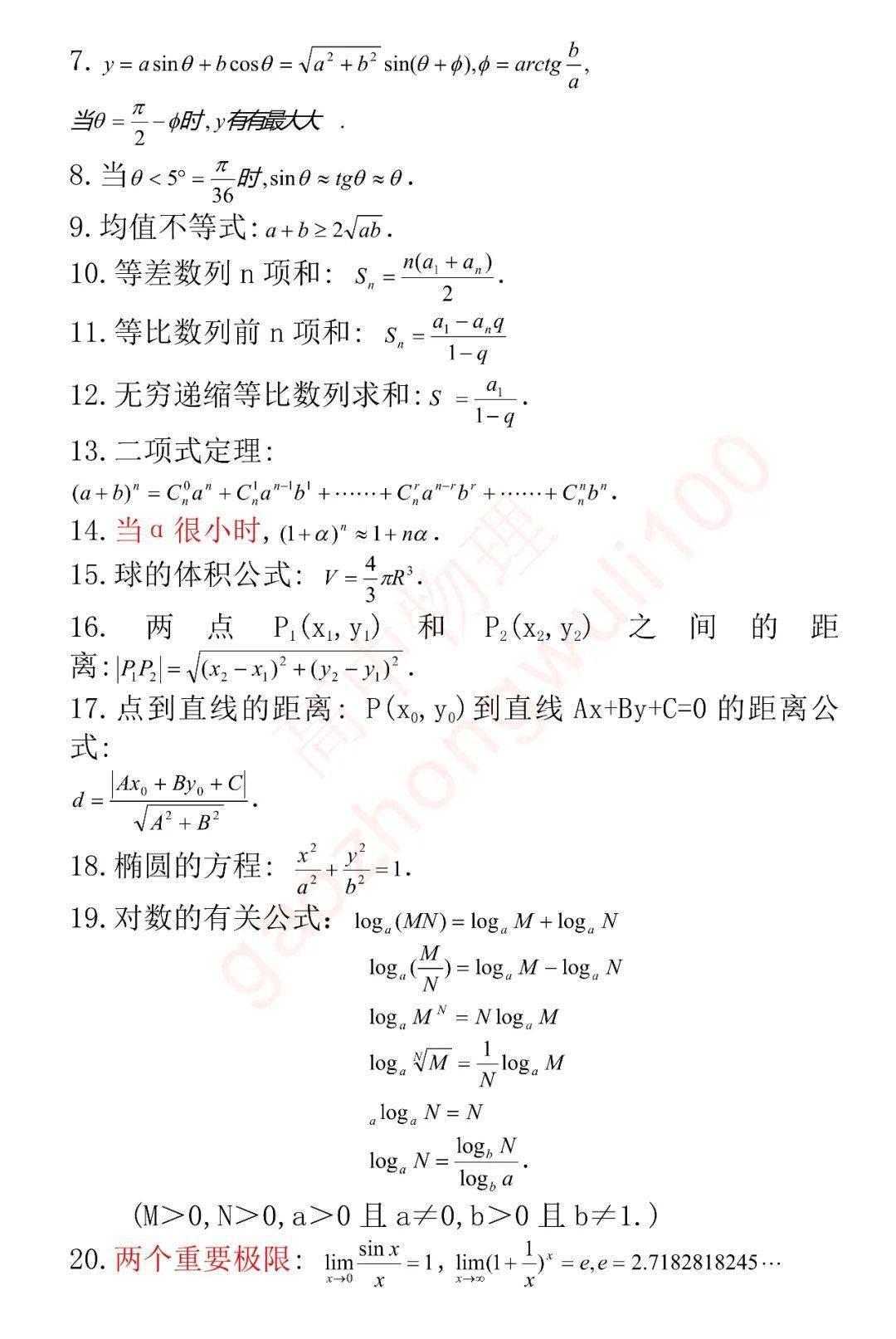 加速度公式有哪些 物理公式整理 高中物理公式图表