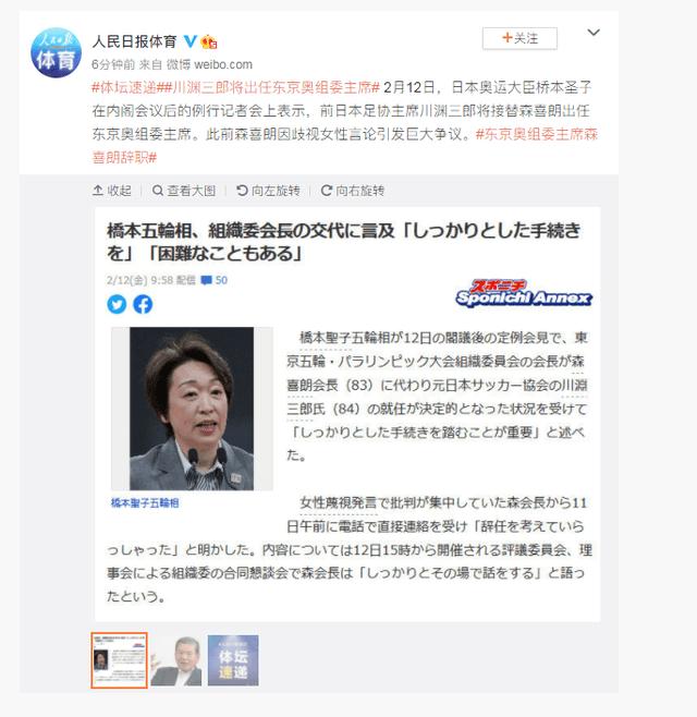 前日本足协主席川渊三郎将接替森喜朗出任东京奥组委主席