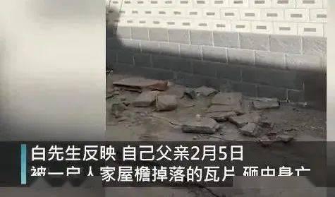 """山西:53岁男子遭房檐瓦片砸落身亡!家属讨说法,房东""""玩失踪""""…  第2张"""