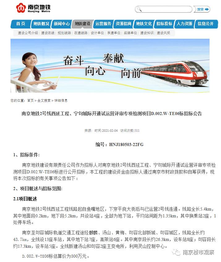 全面!南京11条在建地铁最新进展曝光,有你家附近的吗?