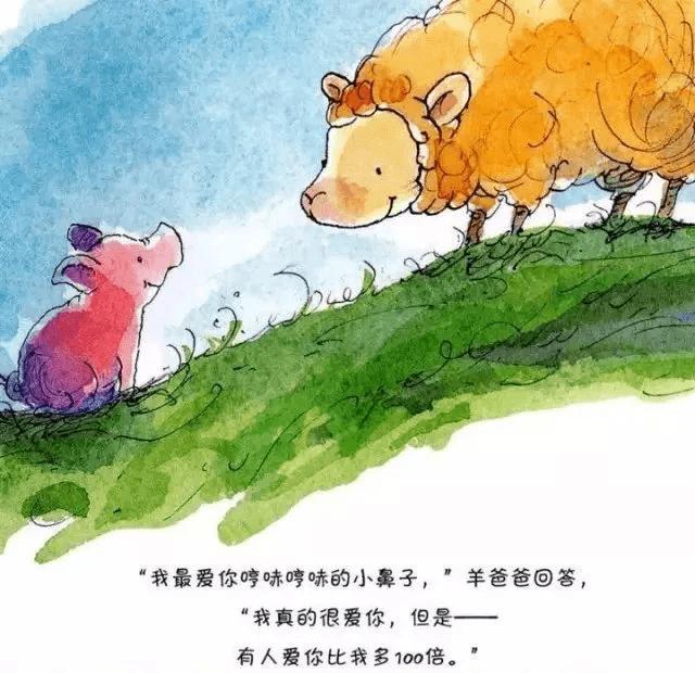 金宝晚安故事丨《皮皮猪和爸爸》最爱是亲人  第11张