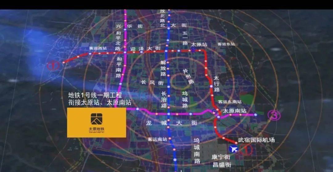 春节不停工!太原地铁1号线已全面开工建设!