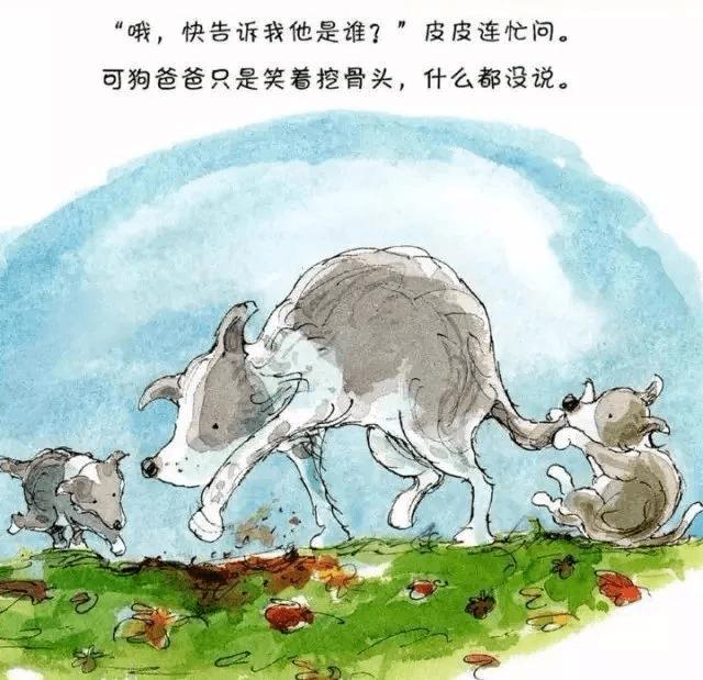 金宝晚安故事丨《皮皮猪和爸爸》最爱是亲人  第22张