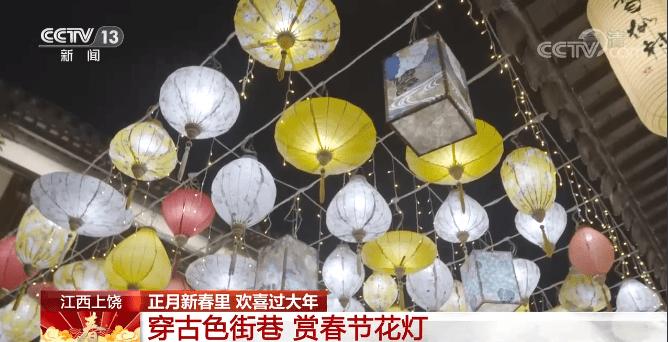 【正月新春里 欢喜过大年】江西上饶:穿古色街巷 赏春节花