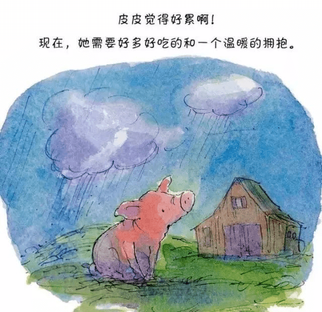 金宝晚安故事丨《皮皮猪和爸爸》最爱是亲人  第23张