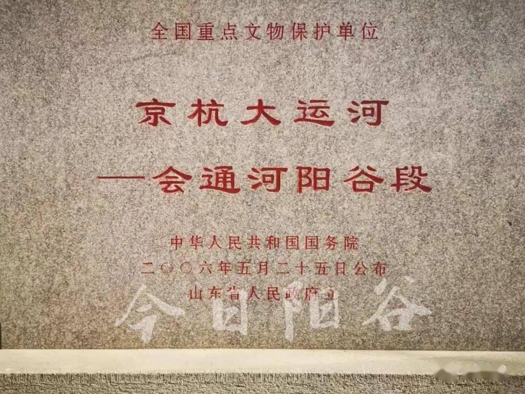 张秋也称小苏州,是阳谷一张重要的文化名片,如今...  第6张