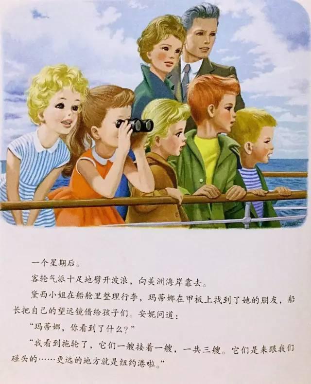 【有声绘本】《玛蒂娜坐轮船》  第17张
