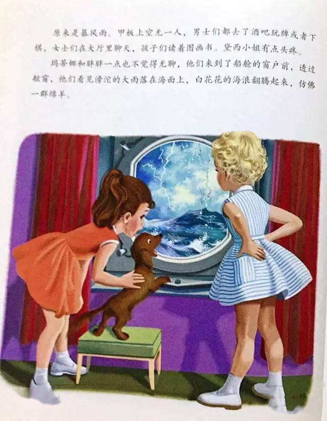 【有声绘本】《玛蒂娜坐轮船》  第15张