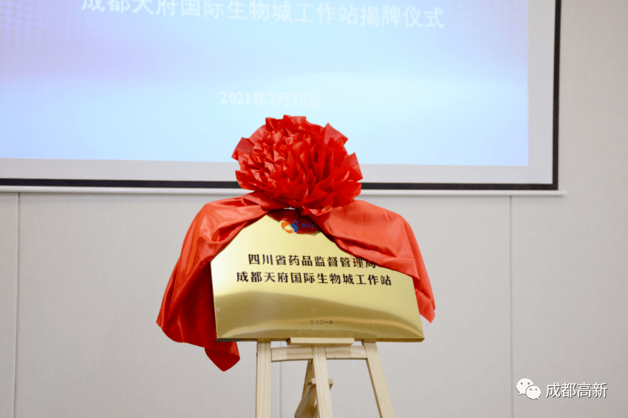 四川省药监局成都天府国际生物城工作站挂牌啦!