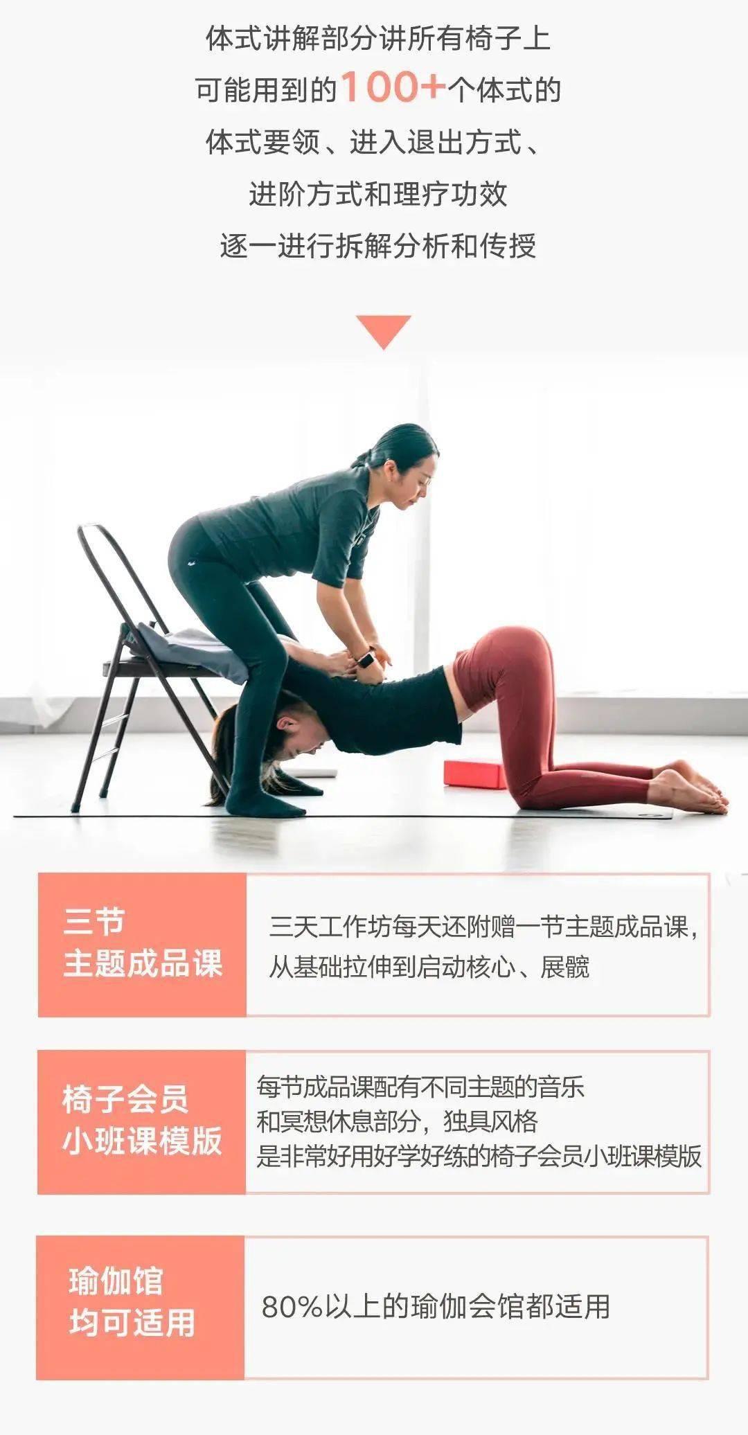 预售倒计时1天!椅子瑜伽线上工作坊(终极篇)3天16课时_动作