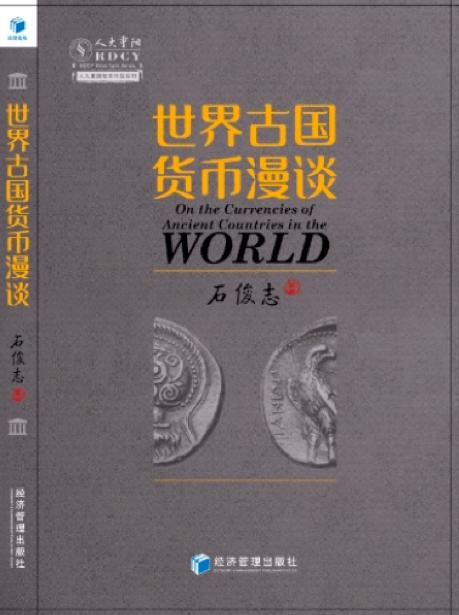 石俊志谈世界货币:漫长的称量货币时代是如何演进的?
