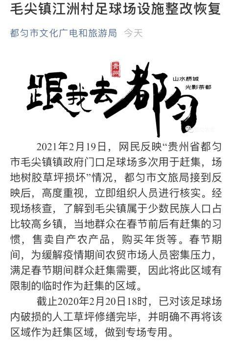 官方回应足球场被用于赶集:春节临时使用,损坏已修复