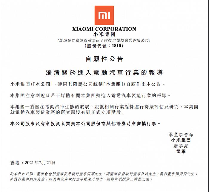 小米公告回应造车:电动车制造业务尚未到正式立项阶段