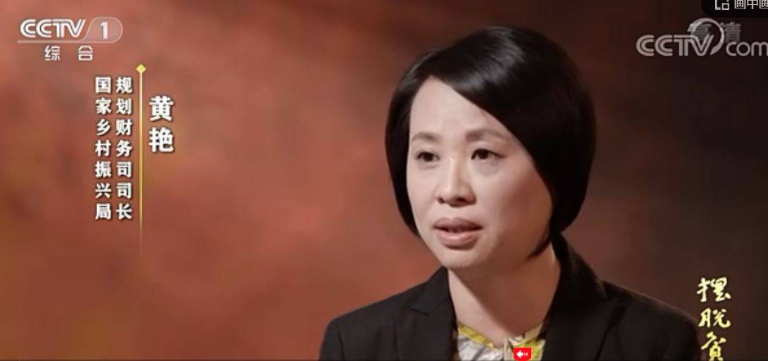 国家乡村振兴局工作人员陆续亮相,黄艳已任规划财务司司长