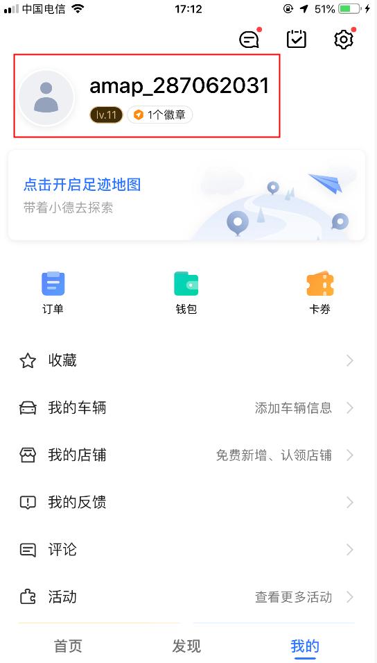 【宜昌东轮】如何把手机上的位置分享到车上?