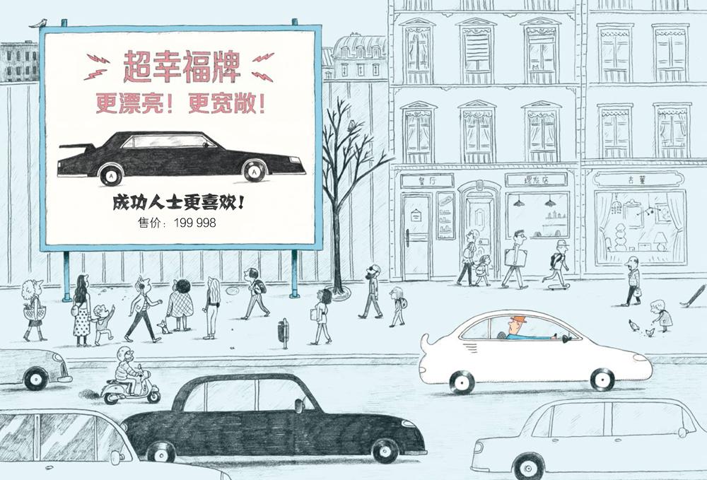 【周一年度好书】《幸福牌汽车》孩子的幸福和欲望该怎么满足  第6张
