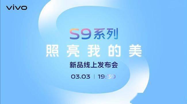 vivo S9官宣定档3月3日:专注于前置摄像头技术