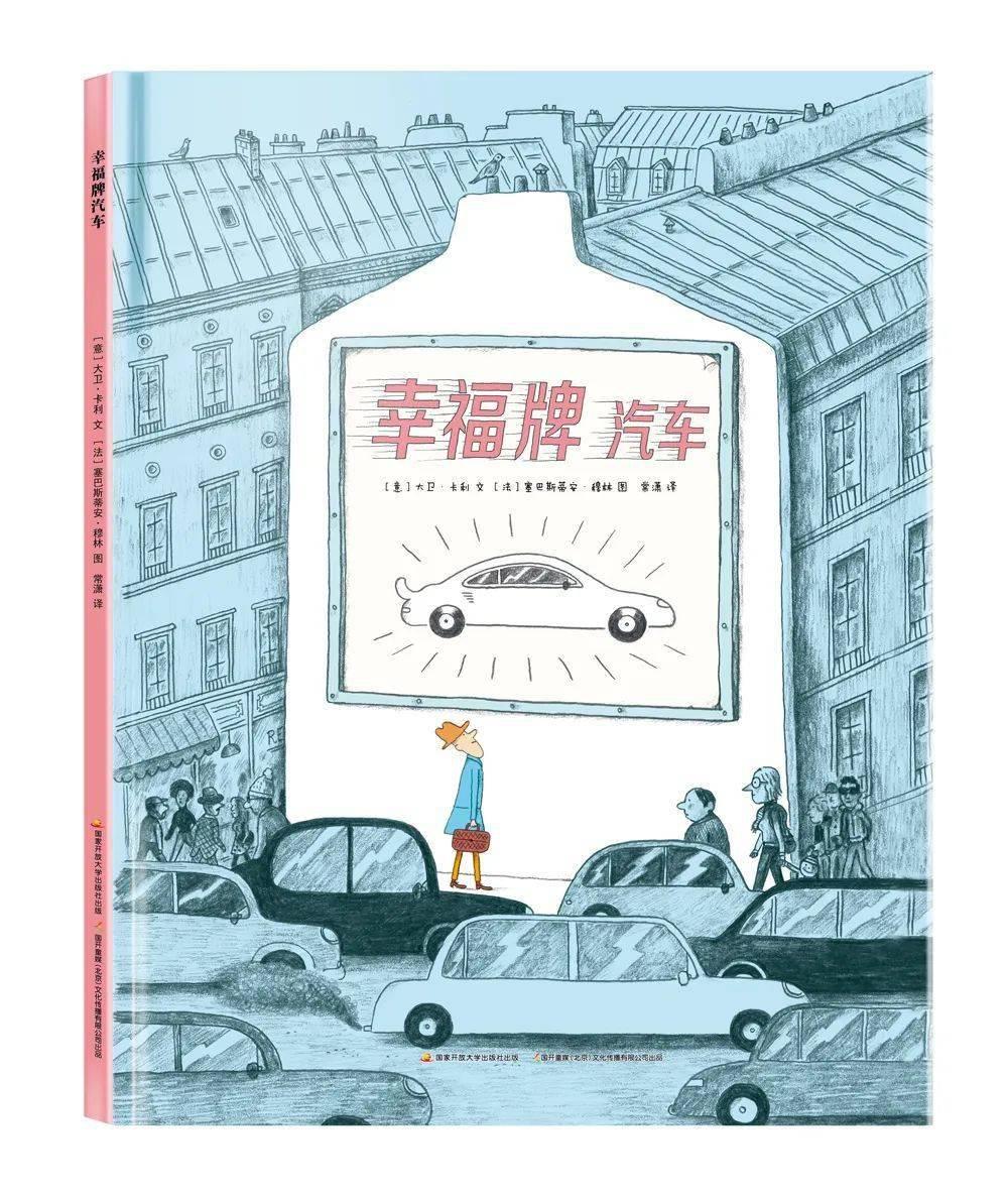 【周一年度好书】《幸福牌汽车》孩子的幸福和欲望该怎么满足
