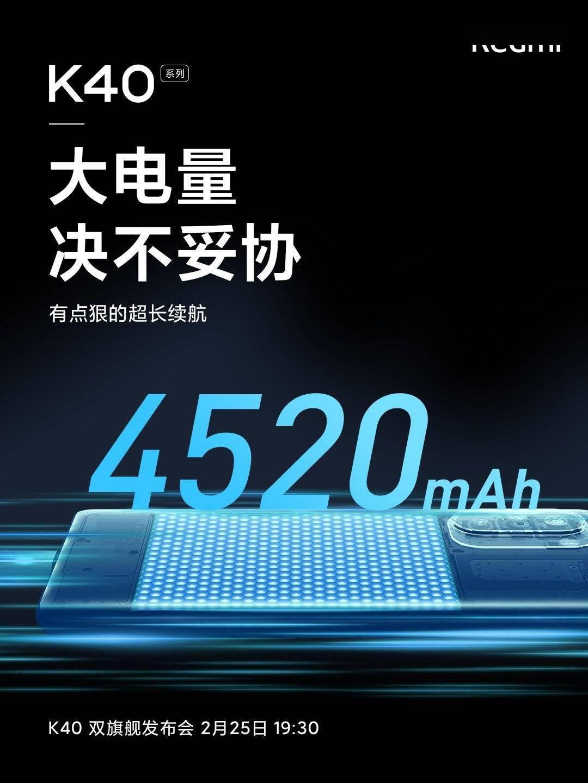 Redmi K40系列预热:电池容量为4520mAh