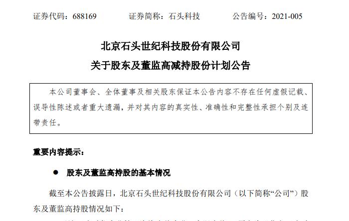 """懵了!刚刚近300亿巨量解禁,就宣布减持11%股份!""""小米系""""股东也要卖,""""最贵石头""""跌破千元!"""
