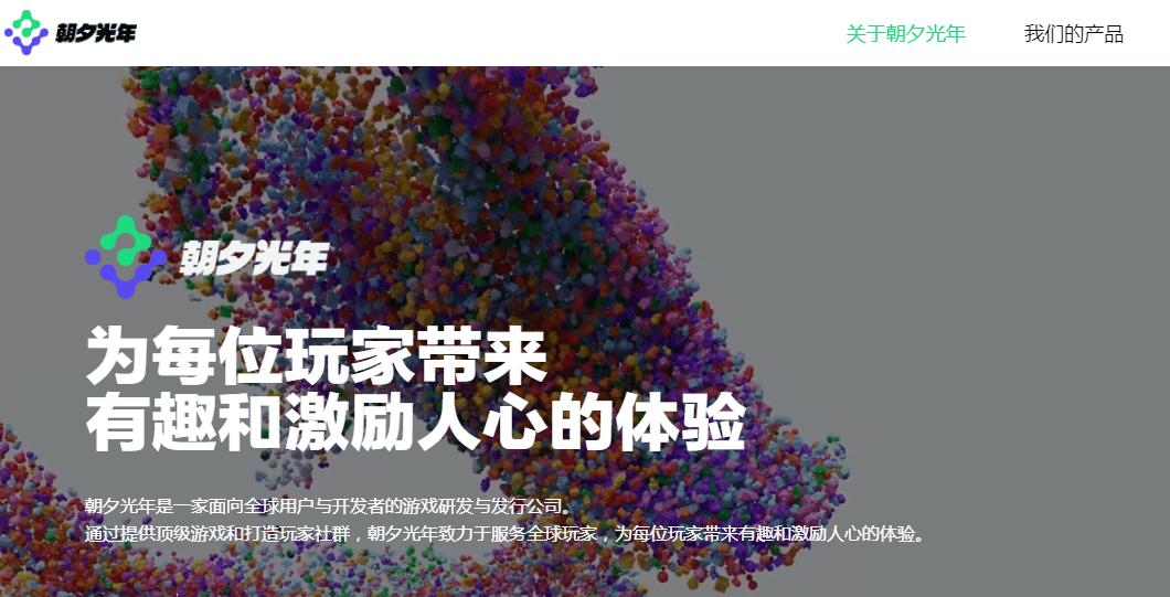 张一鸣招2000人做游戏:悄悄上线新官网