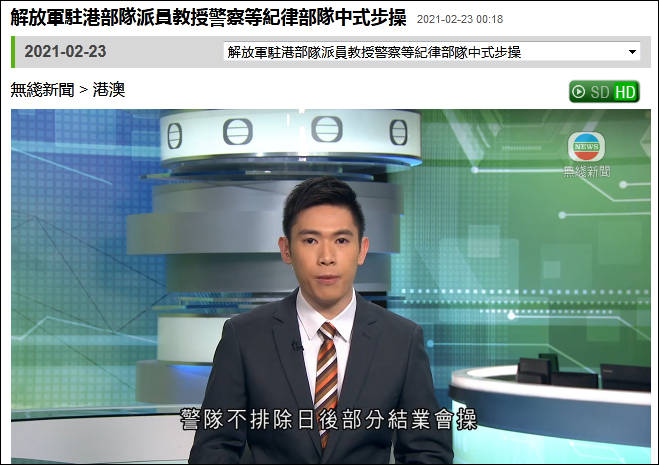 解放军驻港部队在香港警察学院教授中式步操,香港多个纪律部队参与