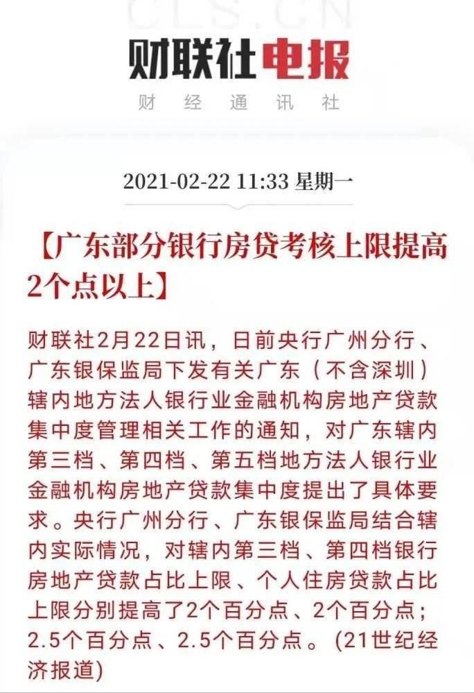 楼市突传新利好,深圳被排除在外?!