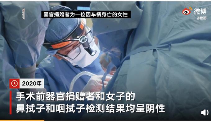 美国女子移植双肺后感染新冠死亡,感染源竟是移入体内的肺