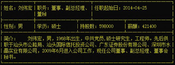 """宜华系大溃败:昔日""""潮汕资本教父""""遭调查,*ST宜生面临退市"""
