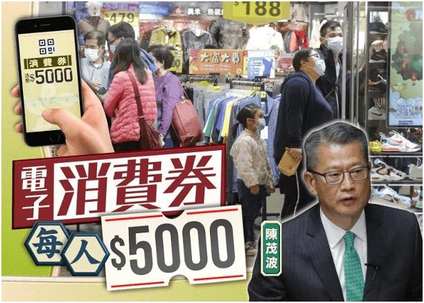 不再派钱,香港今年向18岁以上市民派发5000港元电子消费券