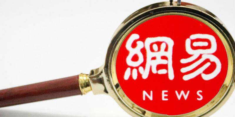 網易Q4營收198億元,將在2年內回購20億美元股票