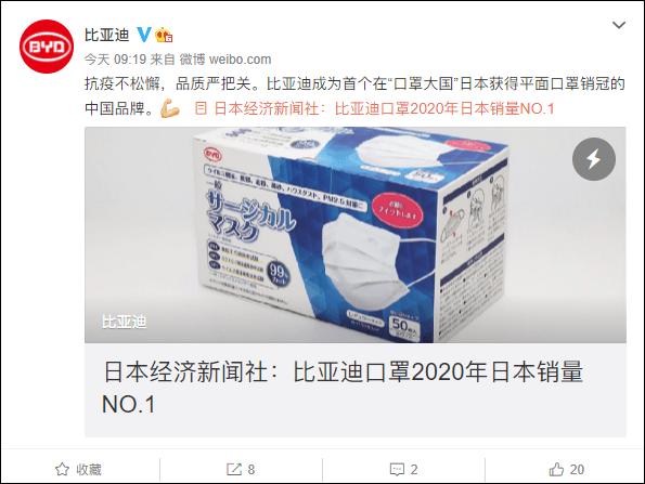 没想到,去年日本销量第一的口罩品牌是中国车企