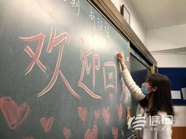 洗玩具做展示、包饺子 青岛多所学校花式迎接新学期