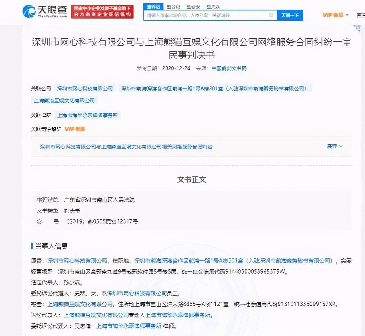 王思聪关联公司熊猫互娱成被执行人 执行标的近30万