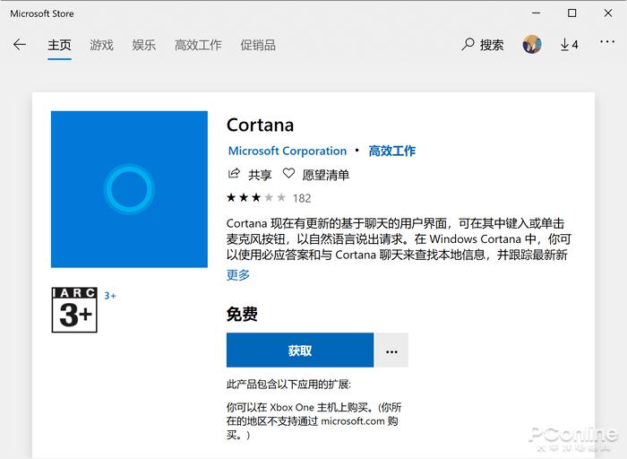 Win10 Cortana已如同鸡肋 教您如何彻底关闭它的照片 - 11