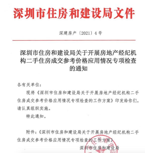 深圳官方红头文件严格把关二手房挂牌价格,所有广告必须按参考价统一发布