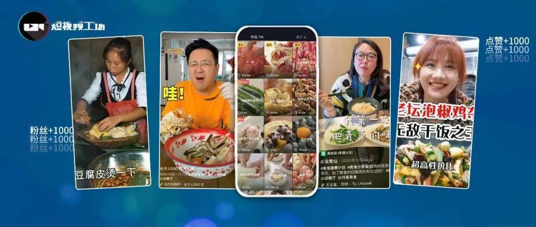 """吃播半年:失去""""大胃王""""标签,美食账号如何突围?"""